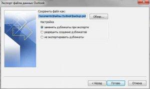 Как создать резервную копию данных почтовой программы Microsoft Outlook 2010