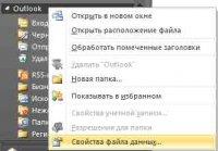Как защитить свою электронную почту от нежелательных просмотров