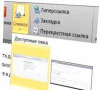 Как сделать скриншот экрана с помощью приложений Microsoft Office